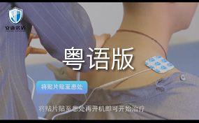 低频脉冲电子治疗仪(粤语版)