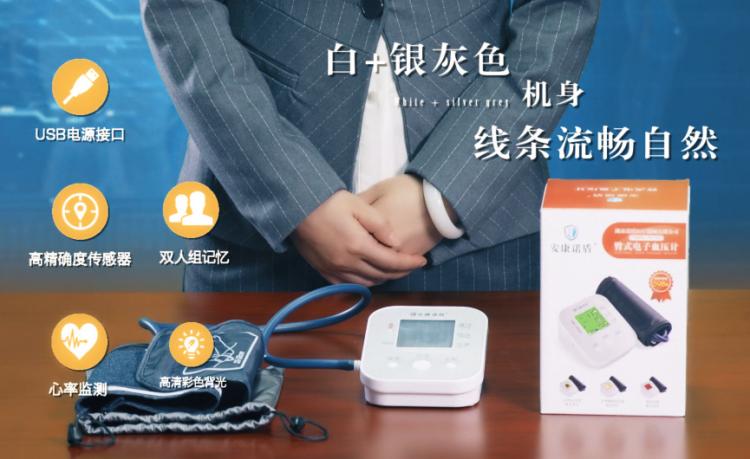 ND-B02家用电子血压计