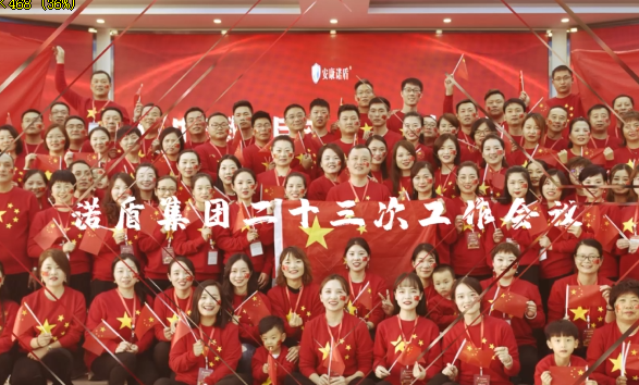 安康千赢国际老虎机集团第二十三次季度会议花絮