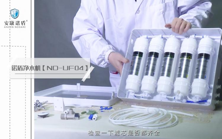 ND-UF04型净水机安装教程