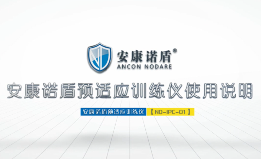 安康龙8娱乐预适应训练仪使用说明